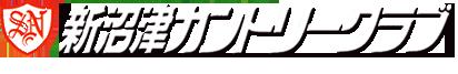 新沼津カントリークラブ